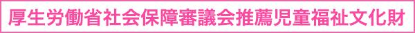 厚生労働省社会保障審議会推薦児童福祉文化財